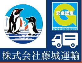fujisiro-logo