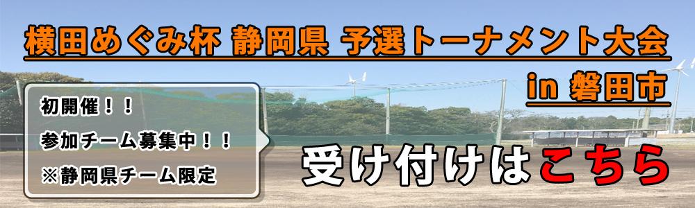 第1回横田めぐみ杯 静岡県予選トーナメント大会