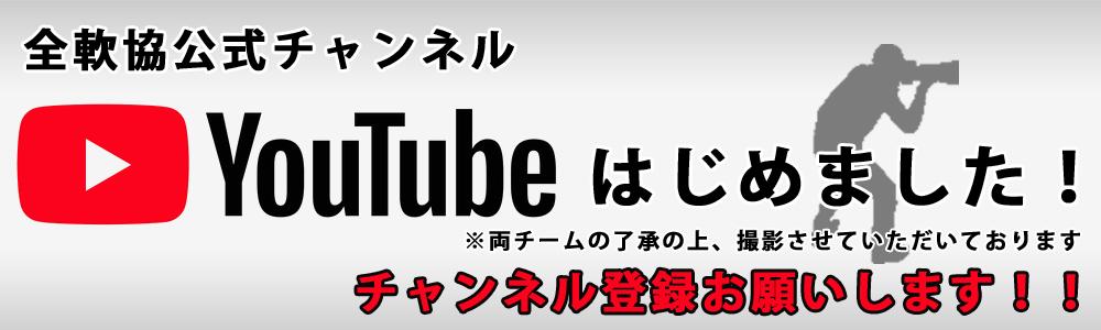 全軟協公式チャンネル YouTubeはじめました!